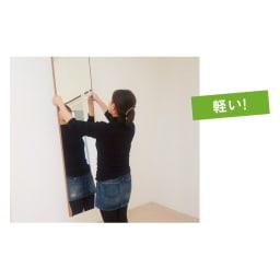 割れない軽量フィルムミラー 額装風 樹脂フレーム 重量はガラスの約6分の1 ラクに持ち上げられるので、女性でも簡単に壁に吊せます。