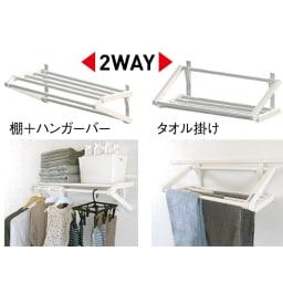 【取付レール付き】壁に付けられる収納シリーズ ランドリーハンガー 洗濯用品を置いたりハンガーを掛けたりできるランドリーハンガーは、上下を逆にして設置するとタオル掛けに。