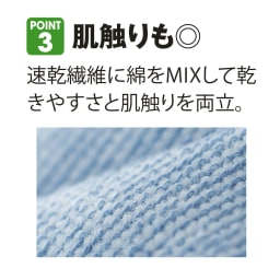 速乾・消臭アクアジョブ(R)パッドシーツ 裏面メッシュタイプ 速乾&肌触り◎のMIXパイル ふんわりやわらかな肌ざわりです。