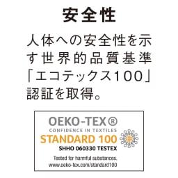 Afitマットレスシリーズ 3つ折りマットレス 安全性 人体への安全性を示す世界的品質基準「エコテックス100」認証を取得。
