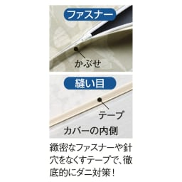 敷布団用シングル6点(お得な完璧セット(布団+カバー)) カバーもダニの侵入を許さない安心仕様。