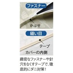 ベッド用シングル6点(お得な完璧セット(布団+カバー)) カバーもダニの侵入を許さない安心仕様。