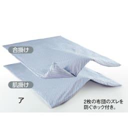 綿100%生地 本気のダニ対策ダニゼロック 洗える2枚合わせ掛け布団 中わた素材と中袋キルトを改良。羽毛布団のような寝心地を1年中楽しめます。 2枚の布団のズレを防ぐホック付き。