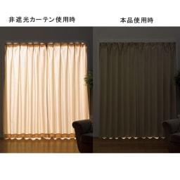 多サイズ展開・1級遮光省エネ遮熱カーテン100cm幅(2枚組) 室外からの光をさえぎるのはもちろん、室内からの光も漏れにくくなるので防犯に役立ちます。さらに遮熱、保温、防音、効果で一年中快適。