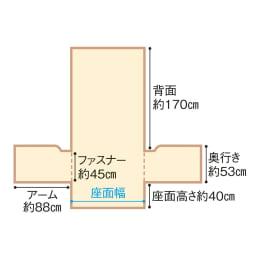 イタリア製ソファカバー アーム付き〈アストリッド〉 [座面幅]1人掛約55cm・2人掛約110cm・3人掛約150cm・3人掛ワイド約170cm