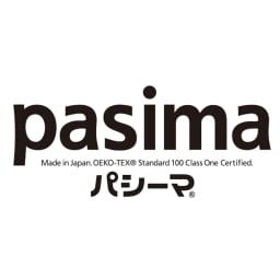パシーマ(R)EXプラス 無地タイプ ピローケース 1枚 精練だけで丸1日!ごまかしのない寝具、それがパシーマ(R)です