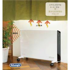 【販路限定モデル】DeLonghi/デロンギ コンベクターヒーター