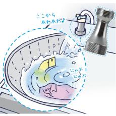 ナノバブルアダプター洗濯機用