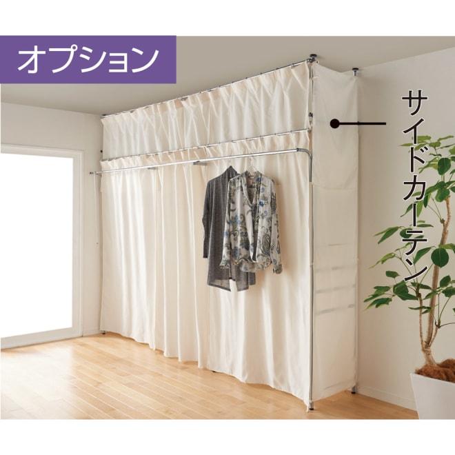 奥行53cm 上下カーテン付き突っ張り頑丈ハンガーラック「サイドカーテン」 ロータイプ用 使用イメージ(ア)アイボリー ※お届けはサイドカーテン1枚のみです。