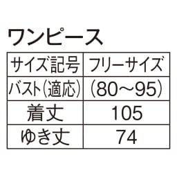 発熱するコットン「デオモイス」小物シリーズ 3重ガーゼのワンピースパジャマ 商品出来上がり寸法(約:cm)