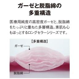 医療用純度の脱脂綿とガーゼを使ったカラフルパシーマ(R) スリーパー 夏爽やか&冬暖かの秘密はガーゼと脱脂綿の多重構造。洗濯するほどにふんわり感がUPし、風合いが良くなるのがパシーマの魅力!※写真はパシーマEXのため色と中わた量が異なります。洗えば洗うほどふっくらしますが、写真のボリューム感とは異なります。
