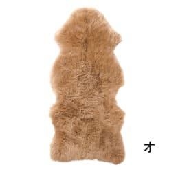 洗えるスプリングラム長毛ムートン 2匹物 (オ)サンドベージュ ※写真は1.5匹物タイプです。
