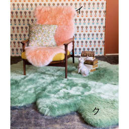 洗えるスプリングラム長毛ムートン 2匹物 ※写真は上から 1.5匹物(イ)コーラルピンク、8匹物(ク)グリーン