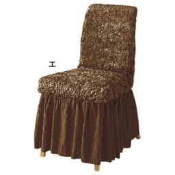 イタリア製チェアカバー(同色2枚組) スカートタイプ[チェニリア] (エ)ブラウン
