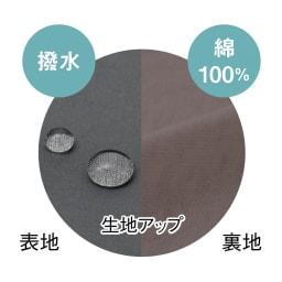 V-Air(R)使用あったか着る布団シリーズ 肩カバー 表面はソフトでしなやかな撥水加工を施した軽量生地。肌に近い裏地にはふんわりやさしい肌ざわりの綿ニットを使用。