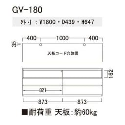 パモウナGV-180 ダイニングからシアターリビングシリーズ テレビ台 幅180cm 内寸図(単位はミリです)