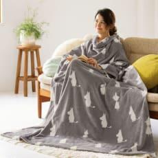 ムーミン着る毛布 140×180cm