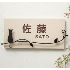 名前オーダー タイル&ステンレス表札 戸建用 座り猫