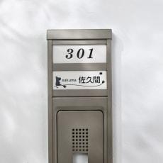 名前・幅高EO マンション用表札ムーミン
