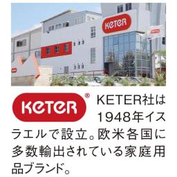 KETER(ケーター)社製大型収納庫 M
