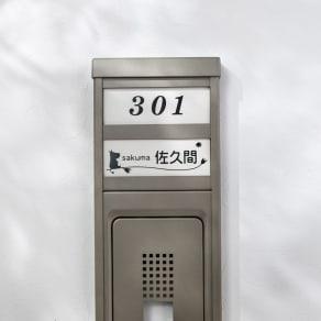 名前・幅高EO マンション用表札ムーミン 写真