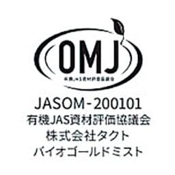 有機JAS規格別表1適合資材バイオゴールド ミスト 1本
