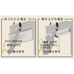 天然素材調のモダンすだれ 付属の巻き上げヒモで巻き上げは2段階。止め位置がそろうので2枚並べても様に。
