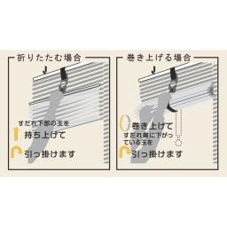 天然素材調の目隠しすだれ 付属の巻き上げヒモで巻き上げは2段階。止め位置がそろうので2枚並べても見た目すっきり。
