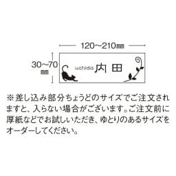 幅・高さサイズオーダー マンション用表札 ニョロニョロ(ネームオーダー) 表札オーダー方法 STEP2:サイズを1mm単位で指定。