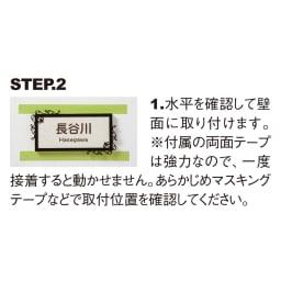 名前オーダー タイル&ステンレス表札 戸建用 のび猫 表札取り付け手順