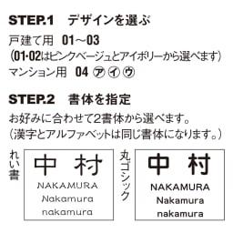 名前オーダー タイル&ステンレス表札 戸建用 のび猫 表札オーダー方法 STEP1:こちらの商品は「戸建用」です。