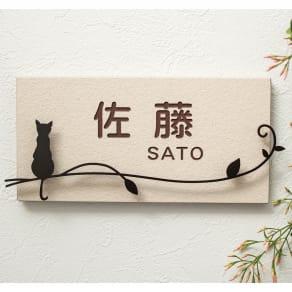 名前オーダー タイル&ステンレス表札 戸建用 座り猫 写真
