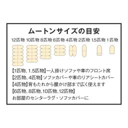 日本製 洗える長毛ハイグレードMouton(ムートン) シリーズ 展開サイズ