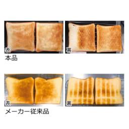 ミラーガラス オーブントースター レギュラーサイズ 焼き上がりの差は歴然:ミラーガラスの熱反射効果で、焼きムラになりにくい。