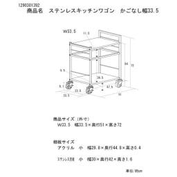 ステンレス製キッチンワゴン 幅33.5cm 詳細サイズ
