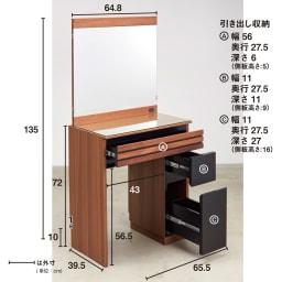 AlusStyle/アルススタイル リビングシリーズ ドレッサー 幅65.5cm