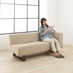 左 ワンアームソファ(BIS/ビス リビングダイニングシリーズ) ソファとしてもくつろげる、しっかりとした座り心地。カバーは取り外して洗濯可。 左アーム
