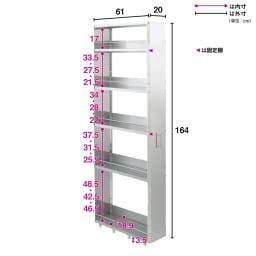 ステンレスすきま収納シリーズ ハイタイプ(高さ164cm) 幅20奥行61cm