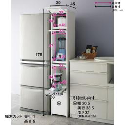 Ymir/ユミル 隠せる家電収納 幅30奥行45cm
