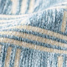 イタリア製マルチクロス Rita クッションカバー 【生地アップ】ライトブルー(WEB限定) シェニールと綿混の糸で織り上げた、心地よい肌触りの生地。