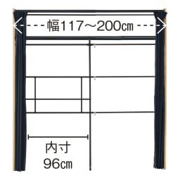 Elric/エルリック カーテン付きクローゼット ハンガー 幅117~200cm 幅伸縮でぴったり設置 ご自宅のスペースに合わせて設置できます。下段ハンガーは高さ71.5/81.5/91.5cmの3段階で調節可能。