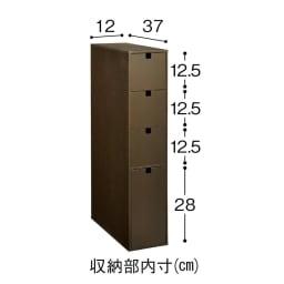 スリム 引き出し トイレ収納庫  4段 収納部内寸(cm)