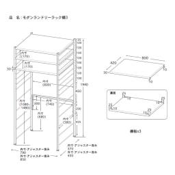モダンランドリーラック 棚3段 【詳細図】