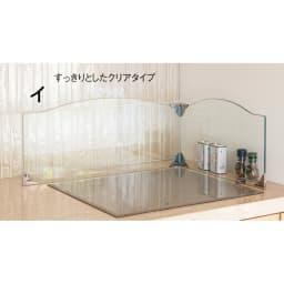 ガラスのコーナーレンジガード コンロ幅75cm用 (イ)クリアタイプ