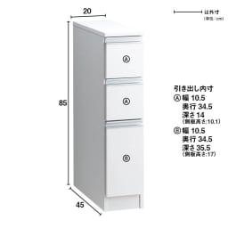 Anya/アーニャ キッチンすき間収納 ロータイプ(引き出し3段) 幅20cm奥行45cm高さ85cm