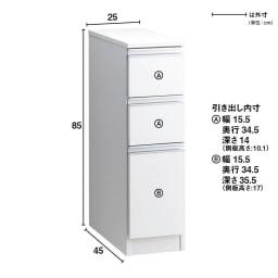 Anya/アーニャ キッチンすき間収納 ロータイプ(引き出し3段) 幅25cm奥行45cm高さ85cm