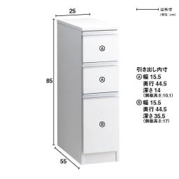 Anya/アーニャ キッチンすき間収納 ロータイプ(引き出し3段) 幅25cm奥行55cm高さ85cm