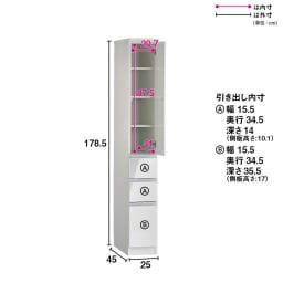 Anya/アーニャ キッチンすき間収納 ハイタイプ(引き出し3段) 幅25cm奥行45cm高さ178cm