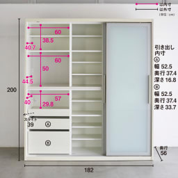 Glisse/グリッセ 連動引き戸ダイニングボード 幅182cm (イ)ホワイト
