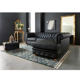 LeClass/ルクラス レザーソファ カウチソファセット 座って左カウチ コーディネート例(イ)ブラック